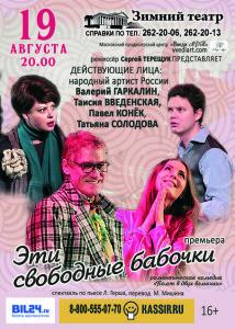 BABOCHKI-2